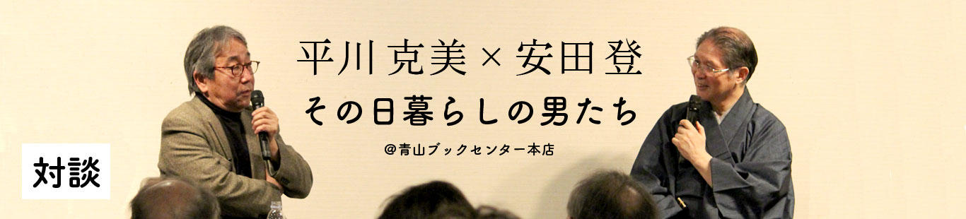 平川克美×安田登 その日暮らしの男たち(1)