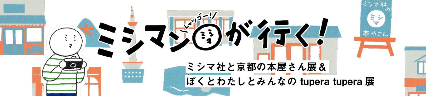 ミシマ社と京都の本屋さん展&ぼくとわたしとみんなのtupera tupera展