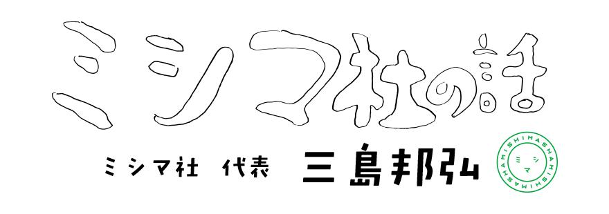 ミシマ社の話