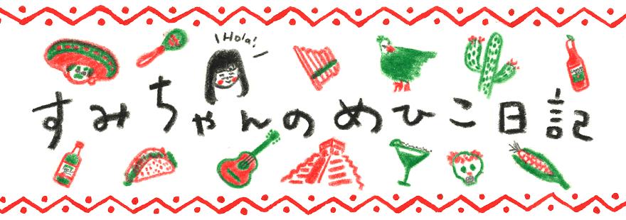 すみちゃんのめひこ日記