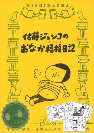 fukufuku_shoei.jpg