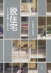 脱住宅ー「小さな経済圏」を設計する