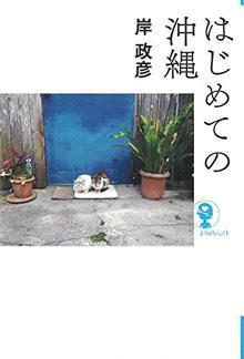 はじめての沖縄