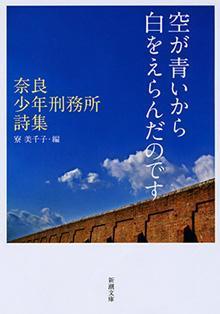 空が青いから白をえらんだのです―奈良少年刑務所詩集―