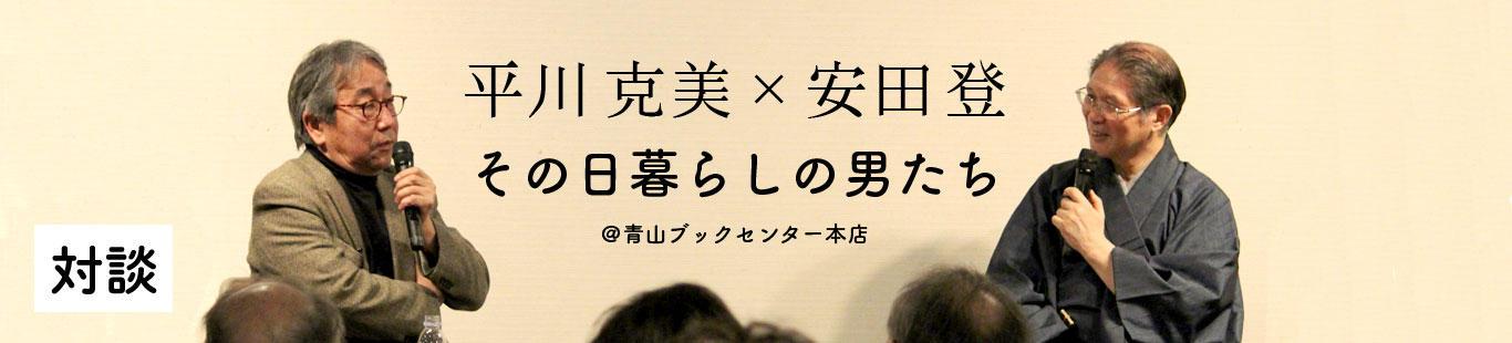 平川克美×安田登 その日暮らしの男たち(2)