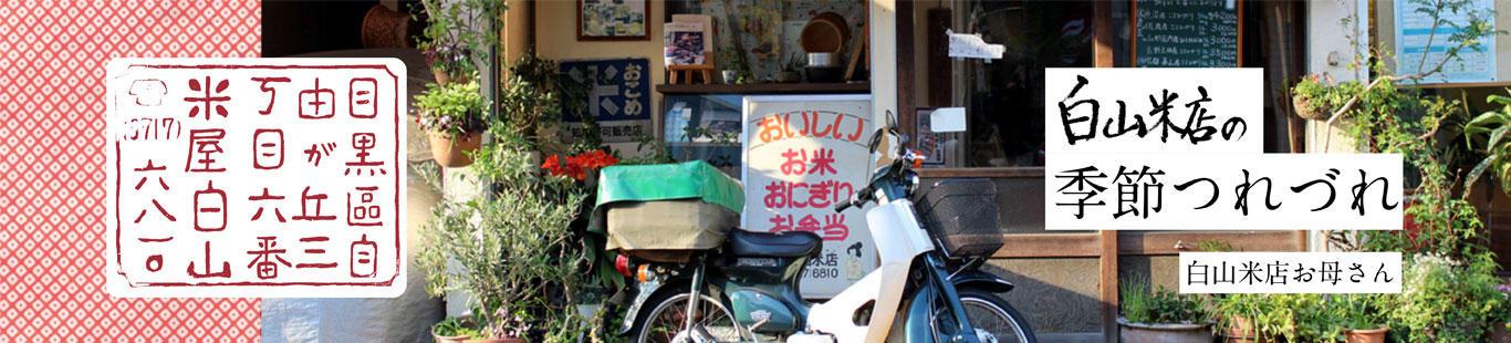 白山米店の季節つれづれ