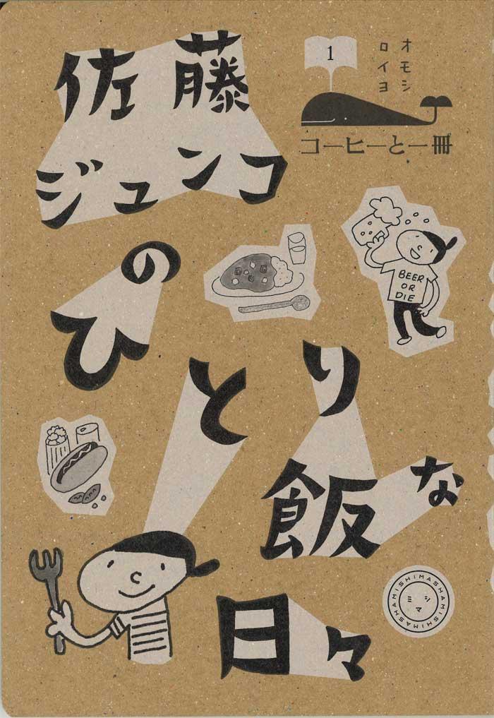 『佐藤ジュンコの ひとり飯な日々』