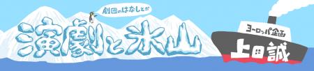 演劇と氷山