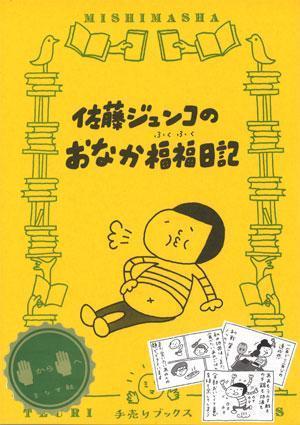 『佐藤ジュンコのおなか福福日記』