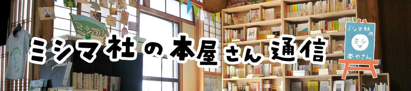 ミシマ社の本屋さん通信
