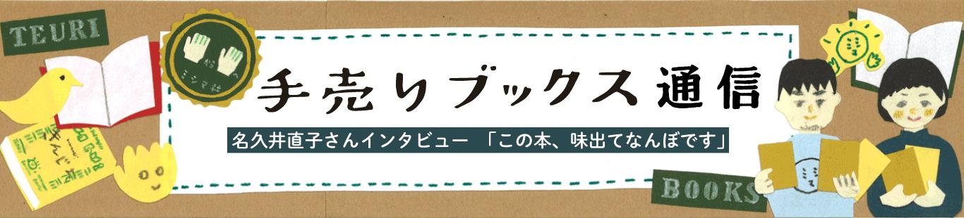 名久井直子さんインタビュー 「この本、味出てなんぼです」(1)
