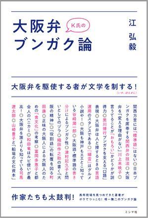 『K氏の大阪弁ブンガク論』