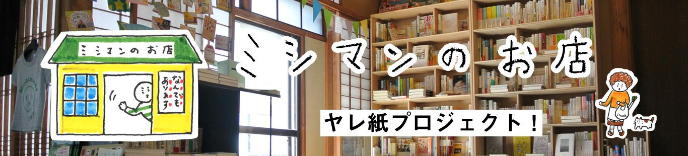 ヤレ紙プロジェクト! 〜第1回〜