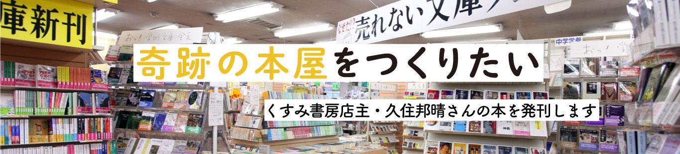 くすみ書房店主・久住邦晴さんの本を発刊します