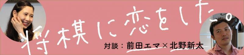 前田エマ×北野新太 将棋に恋をした。(1)