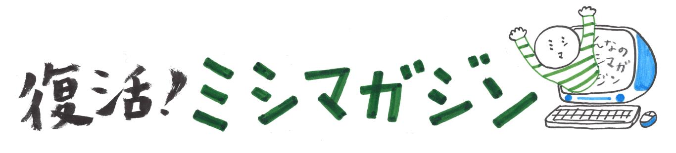 復活!ミシマガジン
