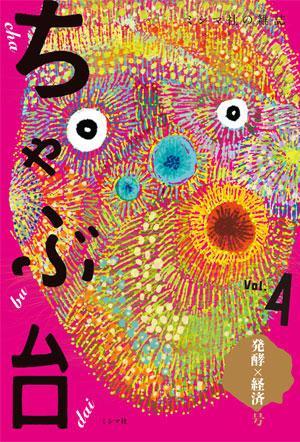 ミシマ社の雑誌 ちゃぶ台vol.4 「発酵×経済」号(ミシマ社)