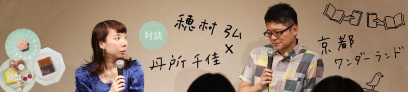 穂村 弘×丹所千佳 京都ワンダーランド(2)