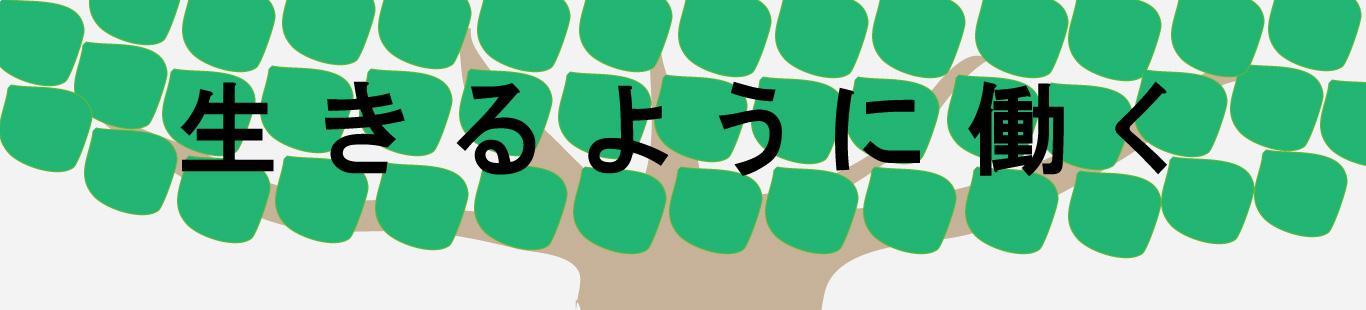 西村佳哲×ナカムラケンタ 最近〝仕事〟どう?(1)