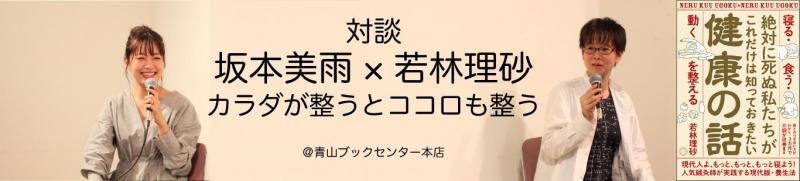 対談 坂本美雨×若林理砂 カラダが整うとココロも整う(2)