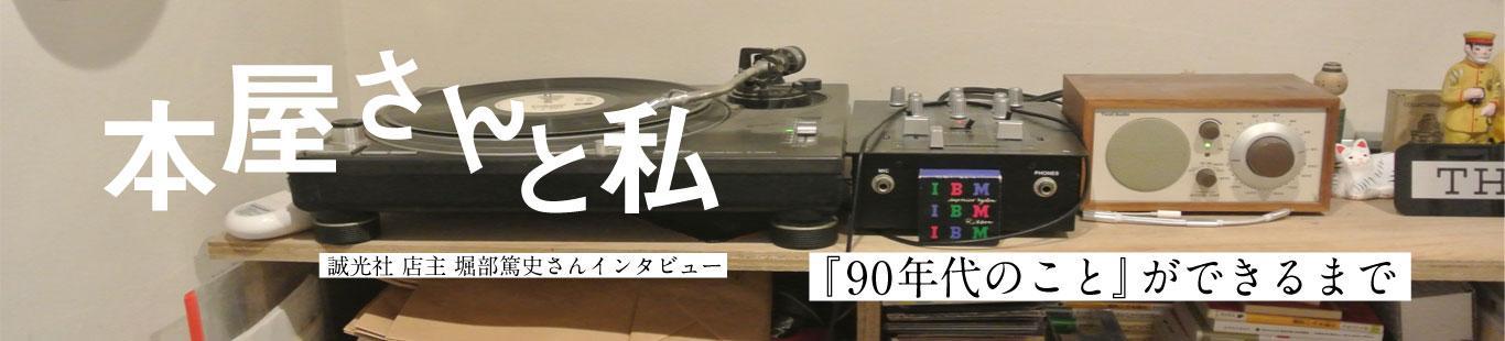 誠光社 堀部篤史さんインタビュー 『90年代のこと』ができるまで(1)