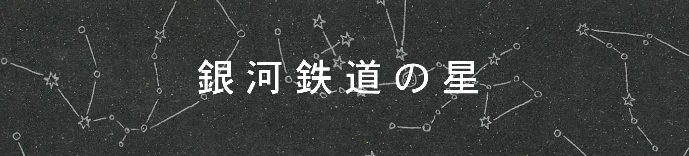 銀河鉄道の星