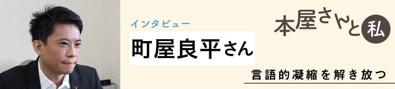 町屋良平さんインタビュー 言語的凝縮を解き放つ(1)