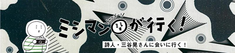 詩人・三谷晃さんに会いに行く!