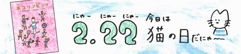 2.22(ニャーニャーニャー)「猫の日」特別企画!  猫を愛してやまない3人におすすめの猫本を教えていただきました