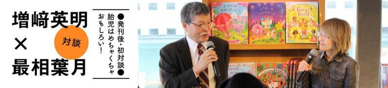 胎児はめちゃくちゃおもしろい! ~増﨑英明先生と最相葉月さん、発刊後初対談(1)
