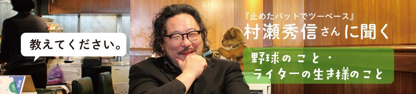 村瀬秀信さんに聞く 野球のこと・ライターの生き様のこと(1)