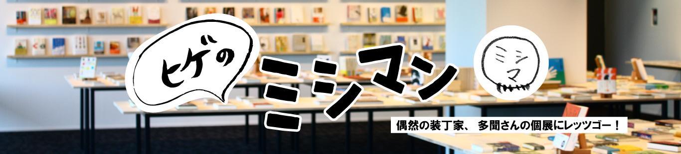 偶然の装丁家、多聞さんの個展にレッツゴー!