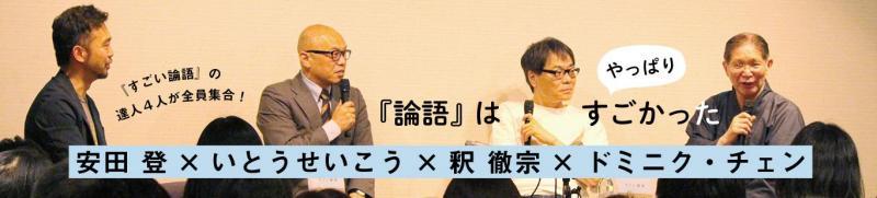 安田登×いとうせいこう×釈徹宗×ドミニク・チェン 論語はやっぱりすごかった(1)