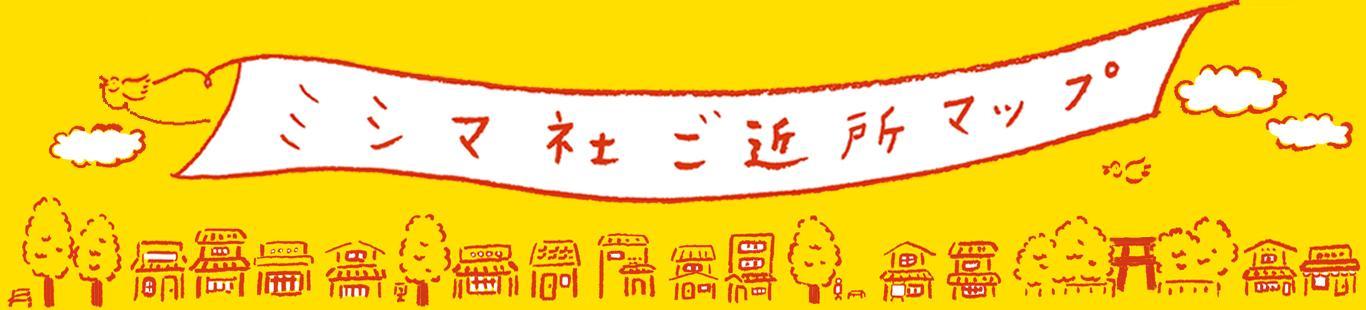 ミシマ社ご近所マップ