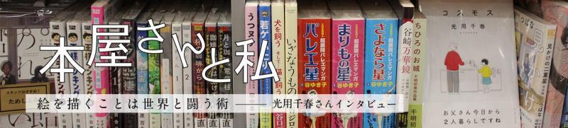 光用千春さんインタビュー 絵を描くことは世界と闘う術(1)