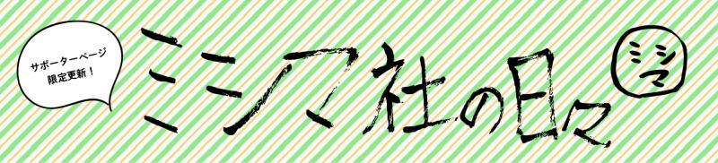 ミシマ社の日々