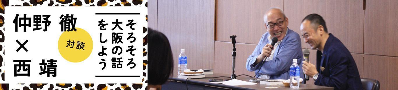 仲野徹と西靖のそろそろ大阪の話をしよう(2)