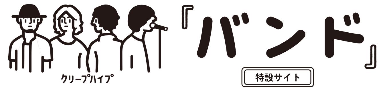 バンド特設サイト