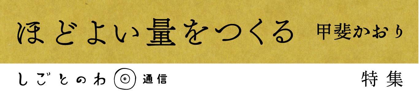 番外編・布と型紙のお店クルール 高階百合子さん