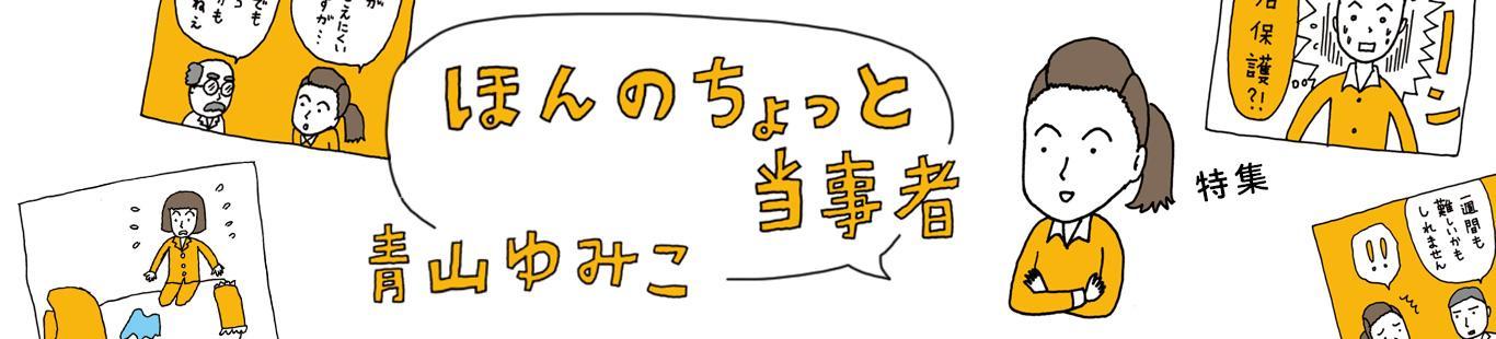 『ほんのちょっと当事者』本日発刊です! 著者の青山ゆみこさんから読者の皆さまへ