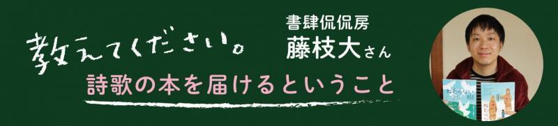 書肆侃侃房・藤枝大さんに聞く 「詩歌の本を届けるということ」(後編)