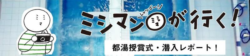 都湯授賞式・潜入レポート!