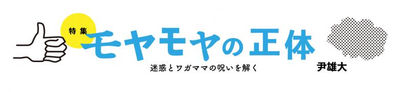 『モヤモヤの正体』刊行記念 尹雄大さんの正体(1)