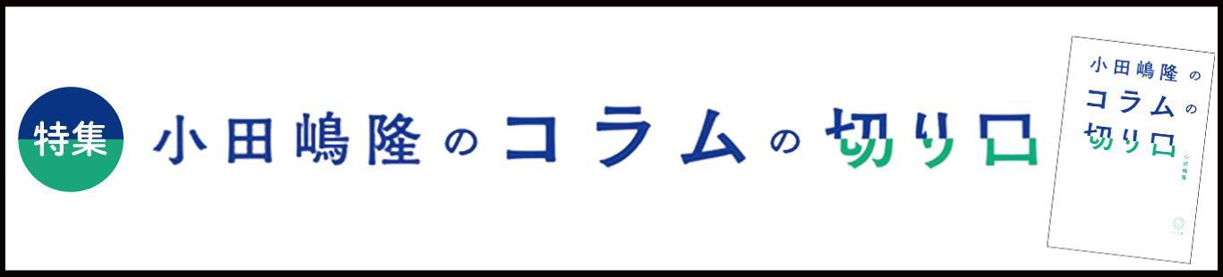 『小田嶋隆のコラムの切り口』刊行記念特集(1)まえがきを公開&『小田嶋隆のコラムの切り口』ラジオ