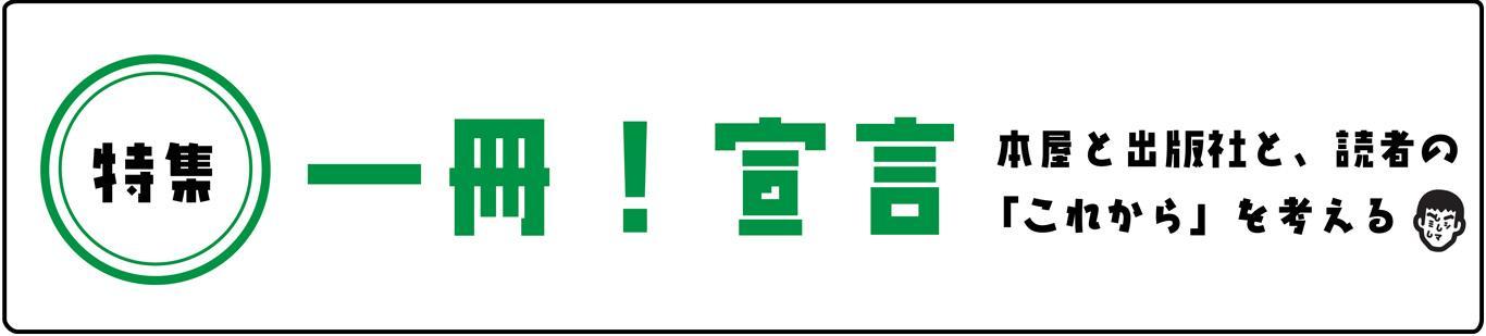 鎌田裕樹×三島邦弘 トークイベント「本屋と出版社と、読者の『これから』を考える」