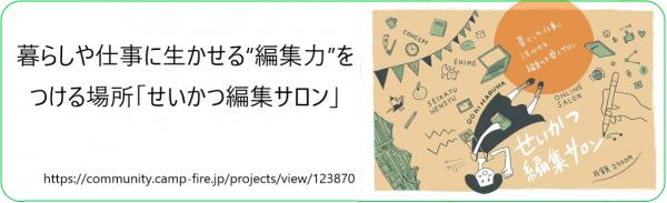 banner_seikatsuhenshu.jpg.png