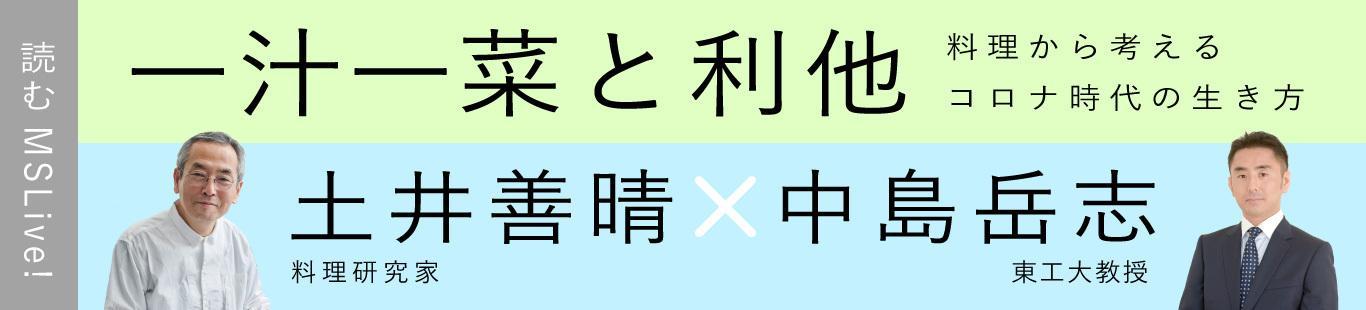 土井善晴先生×中島岳志先生「一汁一菜と利他」(1)