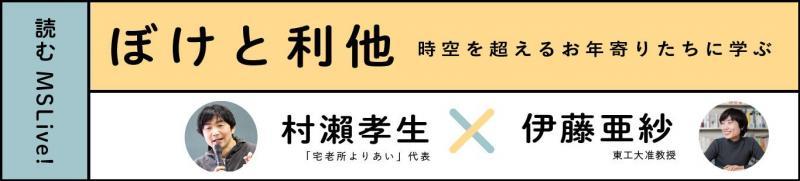 伊藤亜紗さん×村瀨孝生さん「ぼけと利他」(1)