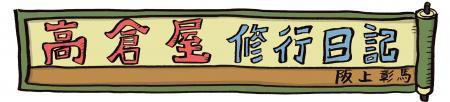 高倉屋修行日記