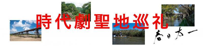 『時代劇聖地巡礼』発刊! 春日太一さんインタビュー&本書の一部公開